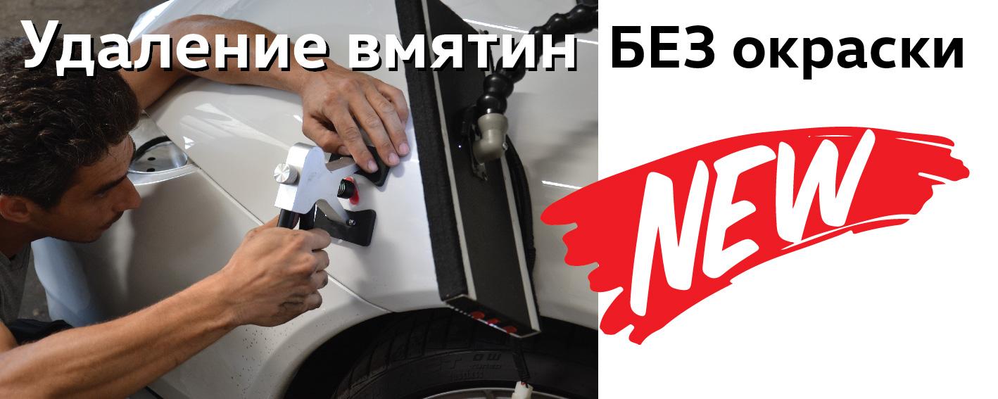 Автотрейд_вмятины_5х2-01